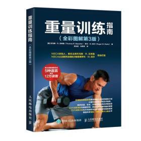 重量训练指南全彩图解第3版