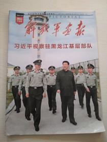 解放军画报2016-6下(944)