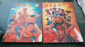 16开卡通漫画 灌篮高手 (1—2册)2册合售 16开  私藏品好