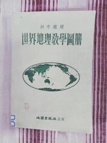 【老地图课本】《初中适用·世界地理教学图册》(根据1953年申报地图绘制)总计43幅