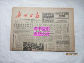 老报纸:广州日报 1987年12月17日 第8809号——大昭寺前香火旺:西藏见闻、海南归来谈校园建设、香港基本法草委会第六次全体会议在穗闭幕