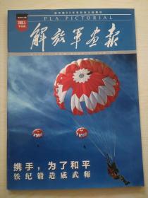 解放军画报2016-5下(942)