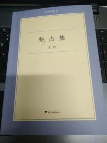六合叢書:蟻占集(廈門大學張治先生新著)