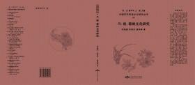兰、桂、菊的文化研究