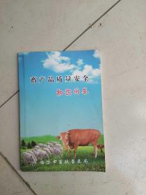 畜产品质量安全(知识问答)