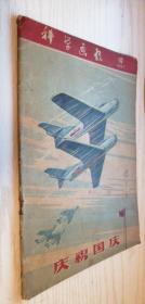 科学画报 1957年第10期 庆祝国庆
