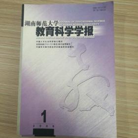 湖南师范大学教育科学学报  2006年第1-6期全