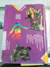 说金(印量7200册  精装厚册)