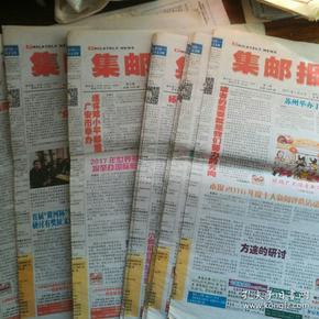 集邮报(2017年17份)