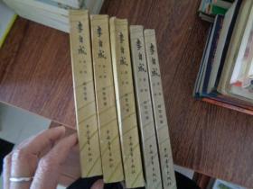 李自成 (第一卷 第二卷 共5册)中国青年出版社