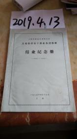 文化馆音乐干部业务进修班 结业纪念册( 1981---1985)  油印本