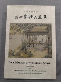 明四家精品选集(上海博物馆藏)