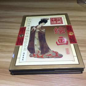 中国传世文物收藏鉴赏全书.绘画:彩图版