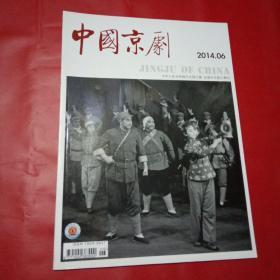 中国京剧2014年6