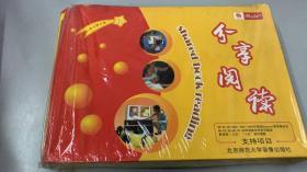 分享阅读 幼儿园小班 下 全18本+家长指导手册+阅读护照+会员手册+会员卡一张+光盘