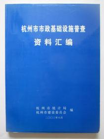 杭州市市政基础设施普查资料汇编