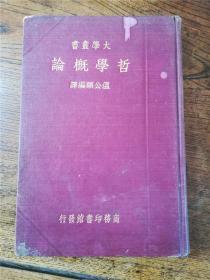 民国二十六年初版《大学丛书-哲学概论 》温公颐编印(硬精)著名心理学家左任侠藏书