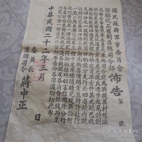 国民政府军事委员会豫鄂皖三省剿匪总司令部布告