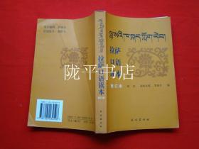 拉萨口语读本(修订本)