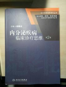 内分泌疾病临床诊疗思维(第2版)