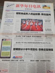 【报纸】 新华每日电讯 2013年5月30日【最高人民法院公布三起侵犯未成年人权益犯罪典型案例】