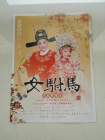 再芬剧院青春版《女驸马》《天仙配》戏单江敏张敏陈邦亮主演