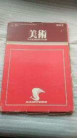 美术 日本教材   4册盒装合售