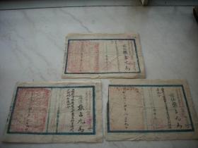 民国1945年-46年第二战区司令员长官司令部-阎锡山签发【任职令】同一人的3张