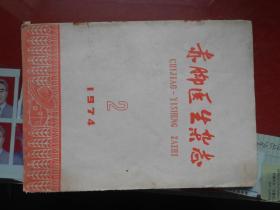 赤脚医生 1974.2