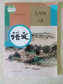 九年级语文下册