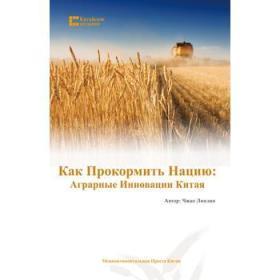 中国创造系列-改变世界的种子:中国农业的创新(俄)