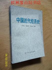 中国近代经济史 /于素云 等