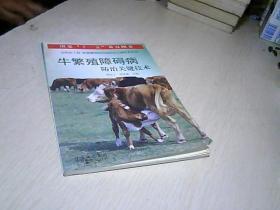 牛繁殖障碍病防治关键技术