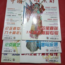 中国京剧2007年有1-3.6.11.12