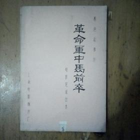 彩色故事片--革命军中马前卒 电影完成台本
