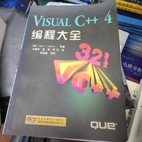 VISUAL C++4 编程大全