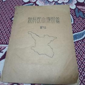 牡丹江市地理志(1961年)