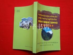 黄南州干部藏语口语900问(常用会话读本)