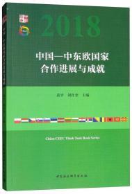 中国-中东欧国家合作进展与成就