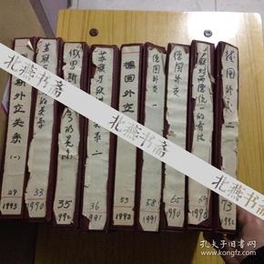 同一来源:中国社会科学院东欧中亚杂志社社长、研究员、法学博士 常玢 旧藏:苏联、俄罗斯、德国 外交研究 简报 9册 合售(详见照片)