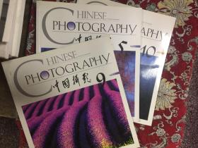 中国摄影 2001年5.9.10