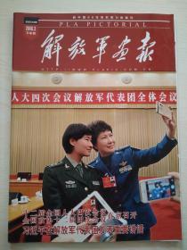 解放军画报2016-3下(938)