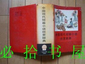 中国现代短篇小说欣赏辞典