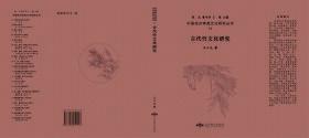 古代竹文化研究