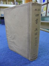 铜版《四书五经》存下册 民国二十五年四月初版(下册为《春秋三传》内容单独成册)