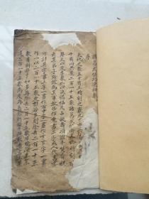手抄本,诸葛武侯巧连神数,书法漂亮,二十八个筒子页
