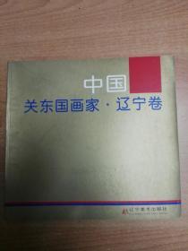 中国关东国画家·辽宁卷(12开本)