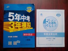 2019版,5年中考3年模拟,初中英语八年级上册,初中英语辅导,有答案