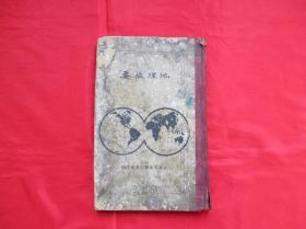 民国老地理书  《地理撮要》 上海土山湾印书馆印行 精装本 内容丰富有民国时期地理,天象,物产,中国地理形势图,中国政治,地理图表。有多幅彩色民国中国地图,亚西亚洲图,保老保真
