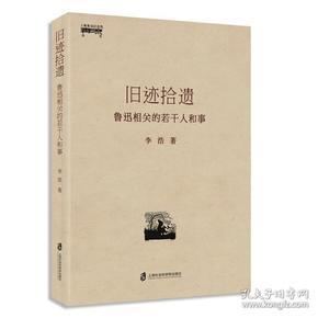 新书--上海鲁迅纪念馆丛书:旧迹拾遗·鲁迅相关的若干人和事